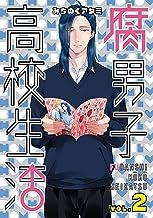 腐男子高校生活: 2 (ZERO-SUMコミックス)