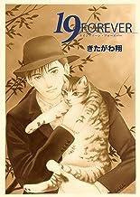 表紙: ~19 FOREVER~ NINETEEN 19 | きたがわ 翔