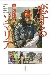 恋するソマリア (集英社文庫) Kindle版