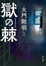 表紙: 獄の棘 (角川文庫) | 大門 剛明
