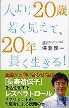 表紙: 人より20歳若く見えて、20年長く生きる! (ディスカヴァー携書) | 澤登雅一