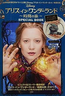 Disney『アリス・イン・ワンダーランド/時間の旅』SPECIAL BOOK (バラエティ)