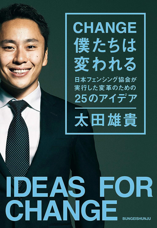 画面酸素騒ぎCHANGE 僕たちは変われる ~日本フェンシング協会が実行した変革のための25のアイデア~ (文春e-book)