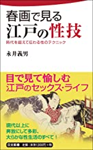表紙: 春画で見る江戸の性技   永井義男