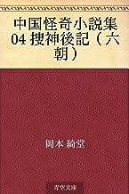 表紙: 中国怪奇小説集 04 捜神後記(六朝) | 岡本 綺堂
