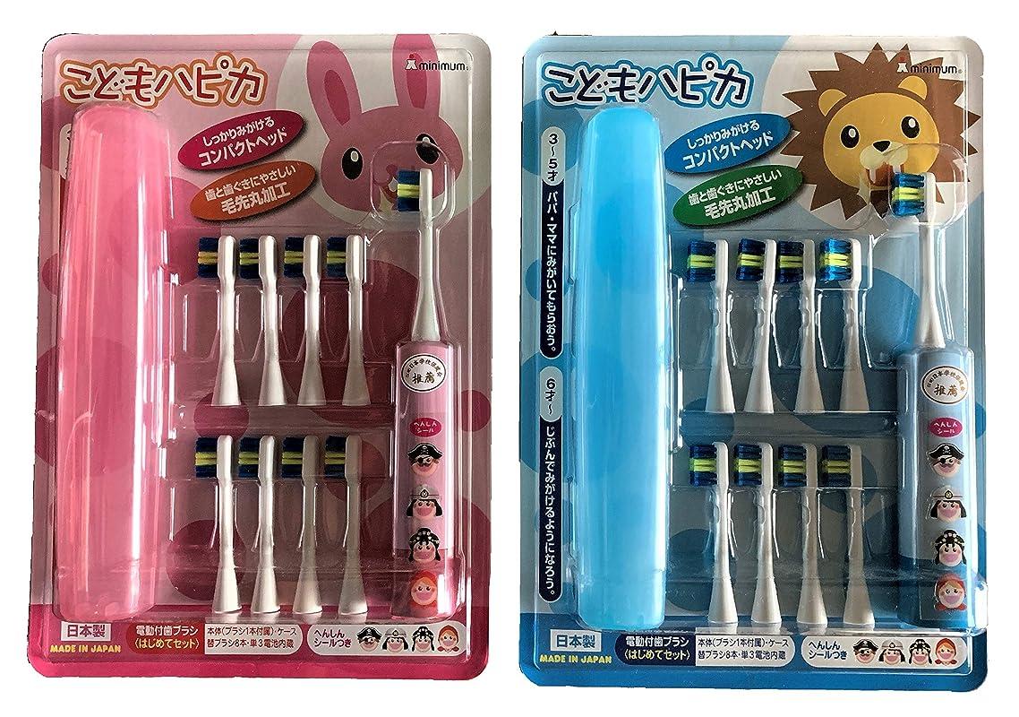 気晴らし顎土【2個セット】ミニマム こどもハピカセット ブルー&ピンク 子供用電動歯ブラシ