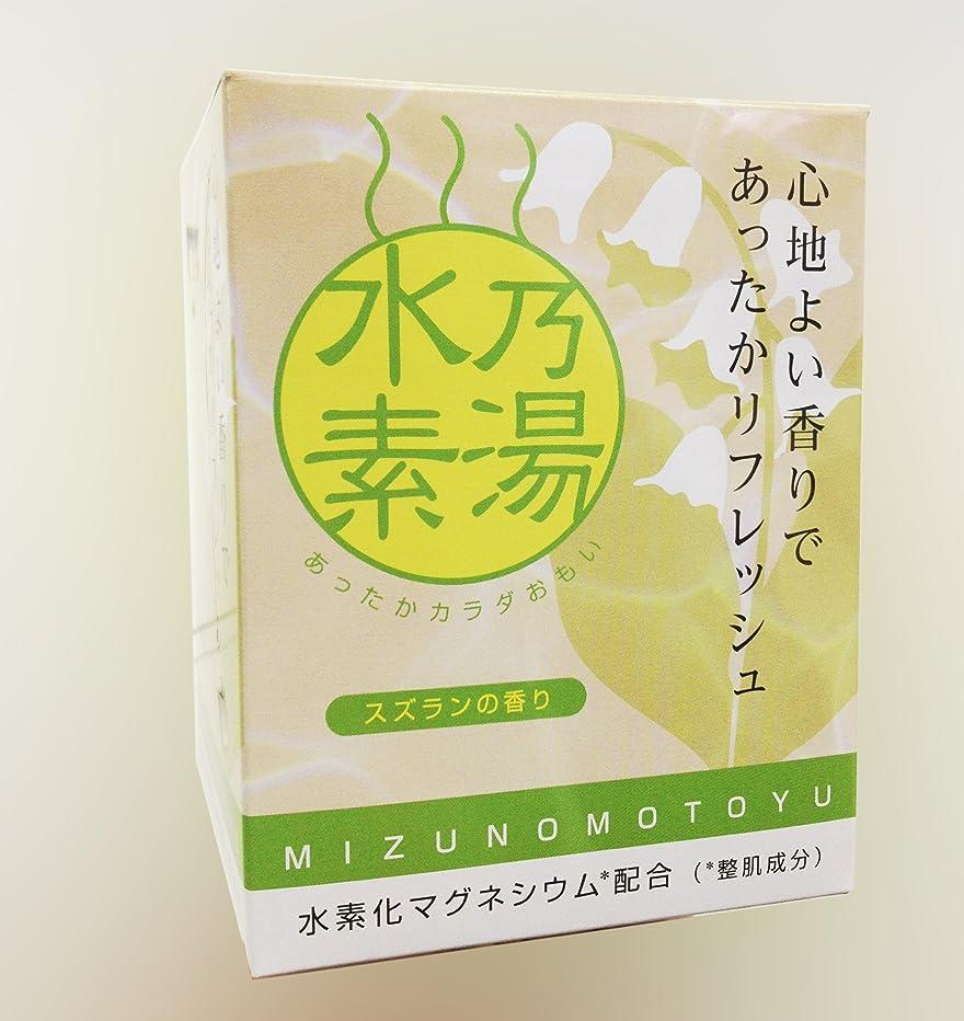 放置出力異議水乃素湯 水素化マグネシウムを使った入浴化粧料