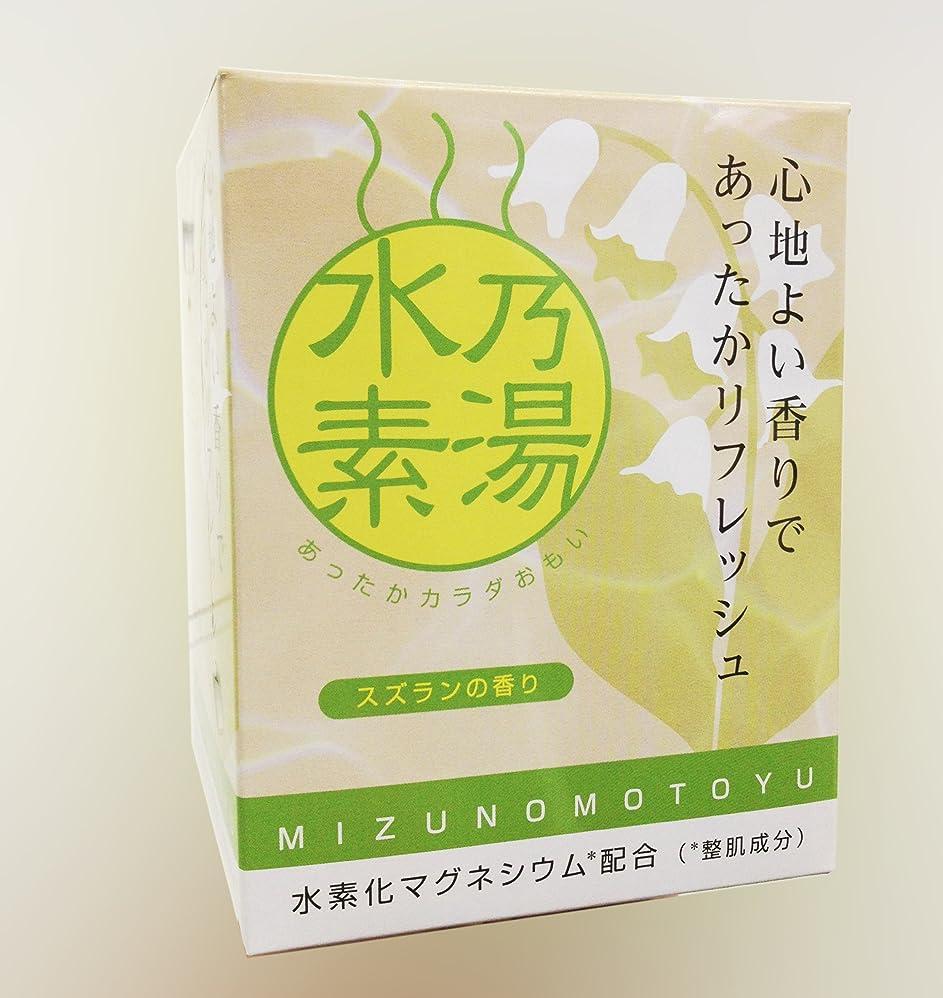 構想する枯渇花嫁水乃素湯 水素化マグネシウムを使った入浴化粧料