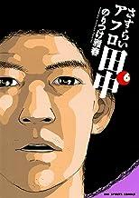 表紙: さすらいアフロ田中(6) (ビッグコミックス) | のりつけ雅春