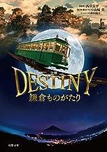 表紙: 小説 DESTINY 鎌倉ものがたり (双葉文庫) | 山崎貴