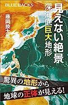 表紙: 見えない絶景 深海底巨大地形 (ブルーバックス) | 藤岡換太郎