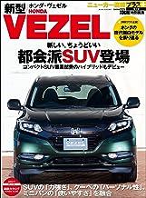 表紙: ニューカー速報プラス 第5弾 HONDA新型VEZEL(ヴェゼル) (CARTOP MOOK) | 交通タイムス社
