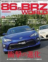表紙: 自動車誌MOOK 86&BRZ WORLD Vol.2 | 三栄書房