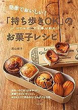 表紙: 簡単でおいしい!「持ち歩きOK」のお菓子レシピ | 西山 朗子