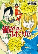 表紙: 働かないふたり 13巻: バンチコミックス | 吉田覚