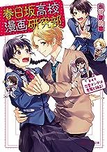 表紙: 春日坂高校漫画研究部 第4号 恋愛オンチは悪魔と踊る! (角川ビーンズ文庫)   あずまの 章
