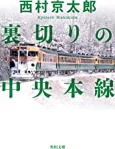 表紙: 裏切りの中央本線 (角川文庫) | 西村 京太郎