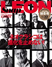 表紙: Snap LEON vol.22 [雑誌]   主婦と生活社