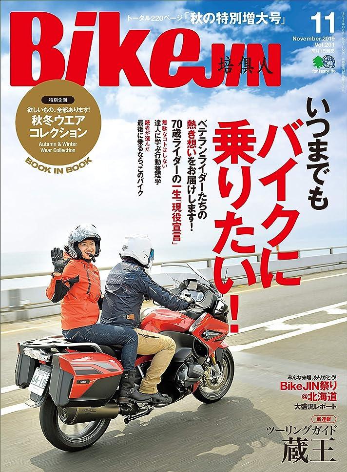 祭司統合初期BikeJIN/培倶人(バイクジン) 2019年11月号 Vol.201(いつまでもバイクに乗りたい)[雑誌]