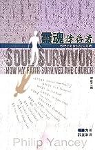 Soul Survivor (Traditional Chinese) 靈魂倖存者
