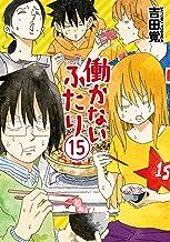 表紙: 働かないふたり 15巻: バンチコミックス | 吉田覚