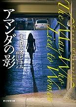 表紙: アマンダの影 〈キャシー・マロリー・シリーズ〉 (創元推理文庫) | キャロル・オコンネル