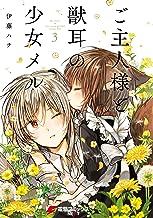 表紙: ご主人様と獣耳の少女メル 3 (電撃コミックスNEXT) | 伊藤ハチ