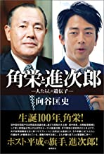 表紙: 角栄と進次郎―人たらしの遺伝子― | 向谷匡史