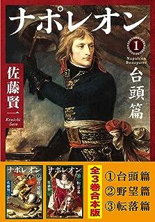 合本版 ナポレオン(全3巻) (集英社文芸単行本)