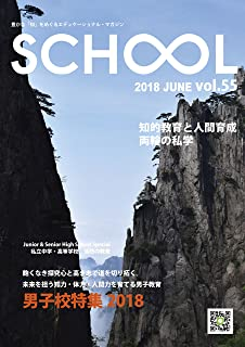 SCHOOL Vol.55 男子校特集 2018