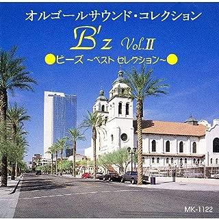 B'z Vol.II ベスト セレクション