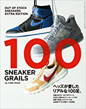 100 SNEAKER GRAILS 三才ムック vol.966