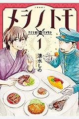 メシノトモ 1巻: バンチコミックス Kindle版