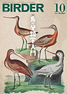 BIRDER (バーダー) 2021年 10月号 [雑誌]