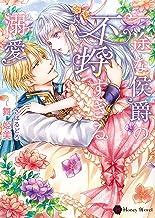 表紙: 一途な侯爵の不埒すぎる溺愛 (ハニー文庫) | 舞 姫美