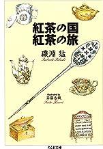 表紙: 紅茶の国 紅茶の旅 (ちくま文庫) | 斎藤香織