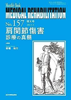 肩関節傷害 診療の真髄 (MB Medical Rehabilitation(メディカルリハビリテーション))
