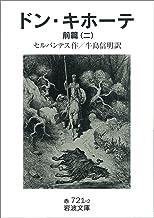 表紙: ドン・キホーテ 前篇二 (岩波文庫) | セルバンテス