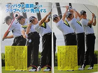 丸山茂樹の実戦レッスン (Gコミックス)