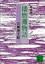 表紙: 新装版 播磨灘物語(2) (講談社文庫)   司馬遼太郎