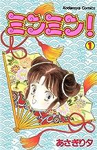 表紙: ミンミン!(1) (なかよしコミックス) | あさぎり夕