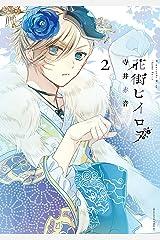 花街ヒイロヲ(2) (少年マガジンエッジコミックス) Kindle版