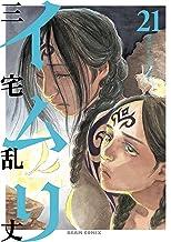 表紙: イムリ 21 (ビームコミックス) | 三宅 乱丈