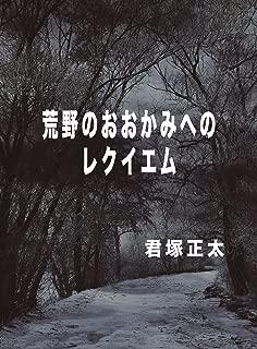 荒野のおおかみへのレクイエム (BoBoBooks)