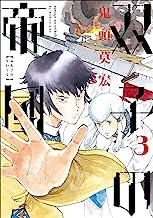 表紙: 双子の帝國 3巻: バンチコミックス | 鬼頭莫宏