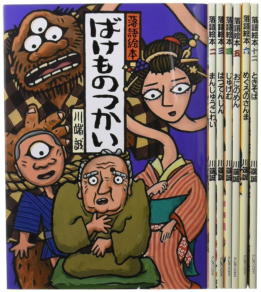 ちょっと待って応答お香川端誠  落語絵本厳選セット全7巻
