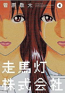 走馬灯株式会社 : 4 (アクションコミックス)