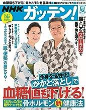 表紙: NHKガッテン! 2017年 夏号   主婦と生活社