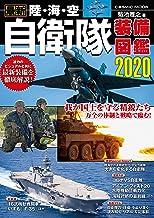 表紙: 最新 陸・海・空 自衛隊装備図鑑2020 (コスミックムック)   菊池雅之