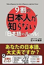 表紙: 9割の日本人が知らない「日本語のルール」 中経出版 | 佐々木瑞枝
